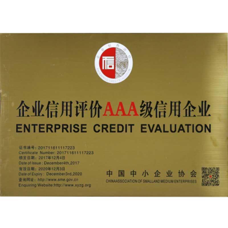 企業信用評(ping)價AAA級信用企