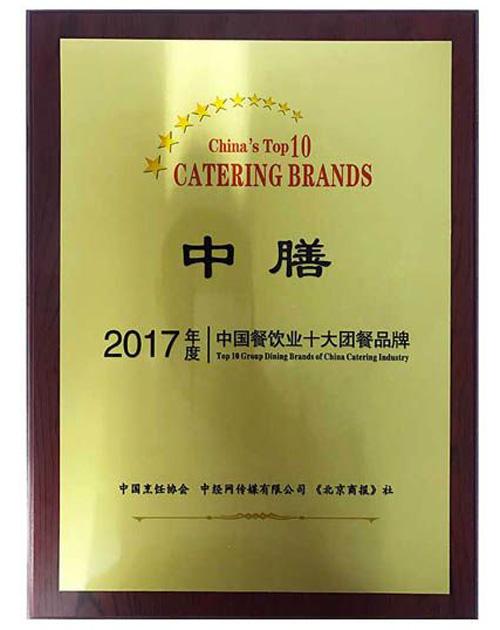 2017年度zhong国canyin业十大团