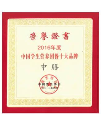 中国学生营养团餐十da品