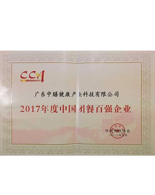 2017nian度中国团餐bai强qi业