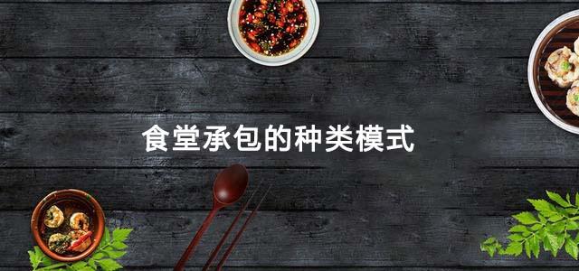 shi堂cheng包的种类mo式
